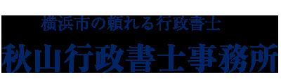 横浜市港北区の秋山行政書士事務所のロゴ