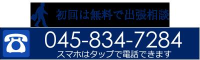 電話番号045-834-7284
